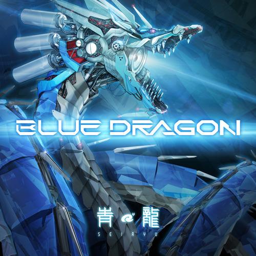 REFLEC BEATに青龍曲『BLUE DRAGON』『Water Horizon』が登場!
