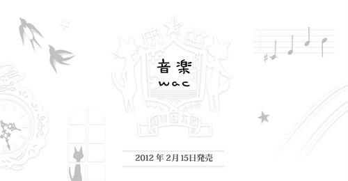 "wacアルバム『音楽』から""蠍火""や""大犬のワルツ""などの試聴開始"