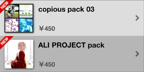 【jubeat plus】アリプロPack配信→翌日→コネクト収録のコピオスPack配信!