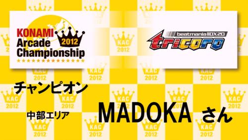 【KAC2012】魔法少女vs大魔王の頂上決戦終結!IIDX部門優勝は中部エリア『MADOKA』さん!