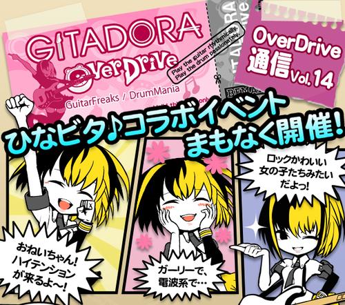 ひなビタ♪×GITADORAコラボイベント『ひなビタ♪OverDrive!』が8月20日より開始! ひなビタ♪キャラとのストーリーが楽しめるように