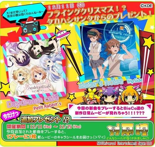 BeatStream 12月11日よりアニメ楽曲が2曲追加! ごちうさオープニング曲『Daydream cafe』が登場!