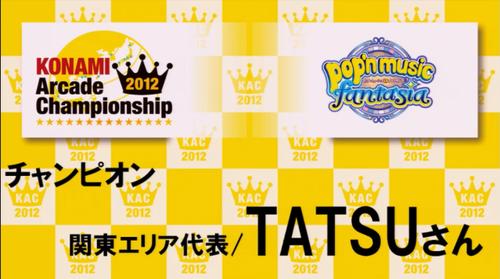 【KAC2012】二連覇達成!ポップン部門優勝は関東エリア『TATSU』さん!