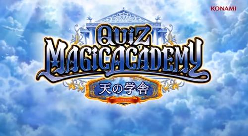 クイズマジックアカデミーで2月24日より『BEMANI検定』が復活!