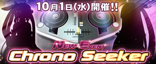 IIDX PENDUAL 初イベント『Chrono Seeker』が10月1日より開催! このシルエットは一体・・・