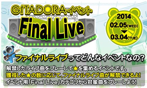 GITADORA新イベント『Final Live』が2月5日より開始! これは次回作フラグなのか・・・?