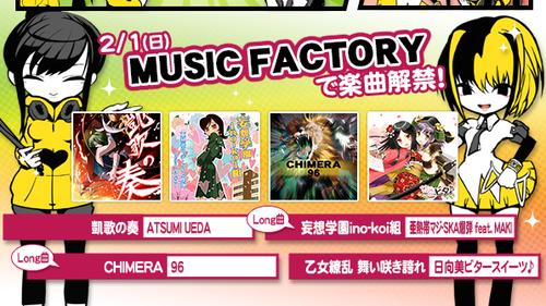 GITADORA 2月のMUSIC FACTORY対象曲が発表! ロング枠で『CHIMERA』『妄想学園ino-koi組』が復活!
