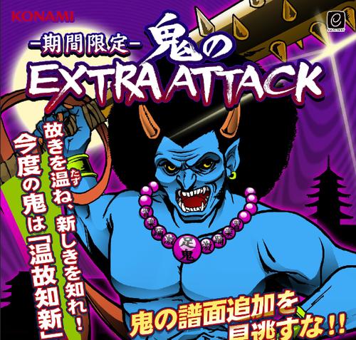 DDR『鬼のEXTRA ATTACK』第二弾が開催! あの懐かしい楽曲に鬼譜面が搭載!