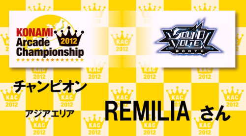 【KAC2012】初の海外チャンピオン誕生!ボルテ部門優勝はアジアエリア『REMILIA』さん!
