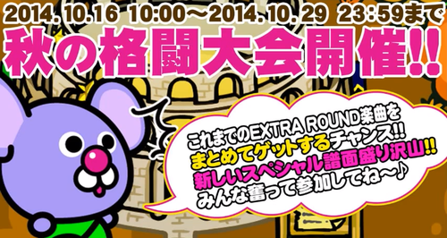 REFLEC BEAT 10月16日よりパステルワンダークエスト『秋の格闘大会』が開催!