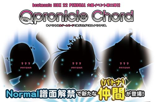 IIDX新イベント『Qpronicle Chord』がスタート!新曲を引っさげて傲慢ちゃん再登場来来来来来来来来来来来来来来来来来来来来来来来来!!