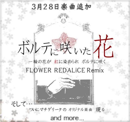 【SOUND VOLTEX】3月28日『FLOWER REDALiCE Remix』が解禁