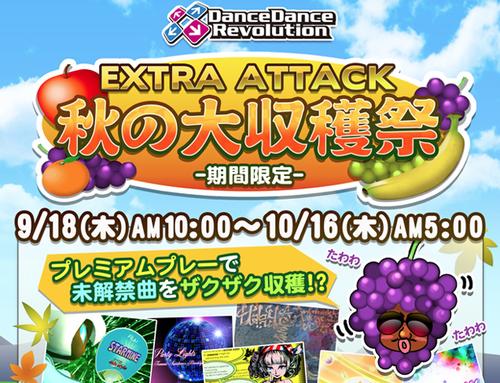 DDR 9月18日よりEXTRA ATTACK期間限定イベント『秋の大収穫祭』が開始! あわせてDDR3人娘のスペシャル4コマをサイトで公開!