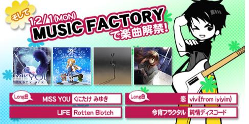 GITADORA 12月のMUSIC FACTORYにて懐かしの『MISS YOU』『恋』やRotten Blotch、純情ディスコードの新曲が登場!