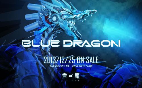 青龍アルバム『BLUE DRAGON』が12月25日に発売決定!