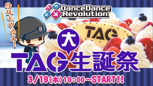 DDR 3月19日より『TAG大生誕祭』が開催決定! 3月25日限定楽曲も登場!