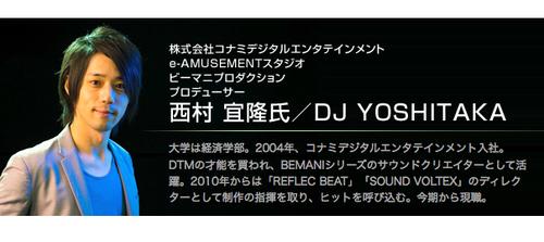 Tech総研にDJ YOSHITAKAインタビュー『音楽ゲームのカリスマ西村宜隆氏が語るBEMANIの進化』が掲載!