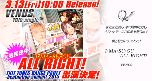 REFLEC BEAT 3月13日にVENUS新曲『I・MA・SU・GU ALL RIGHT! 』が登場!