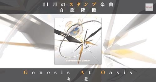 REFLEC BEAT 11月のスタンプ楽曲として白龍『Genesis At Oasis』が登場! これは良いね・・・