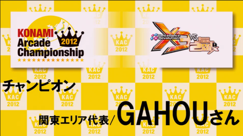 【KAC2012】パラレボの逆転劇!DDR部門優勝は関東エリア『GAHOU』さんに決定!