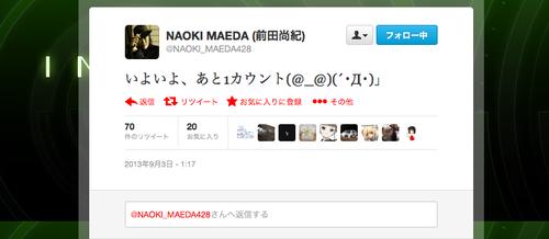 NAOKIの謎のカウントダウンがついに残り1に・・・一体何が始まるんです?