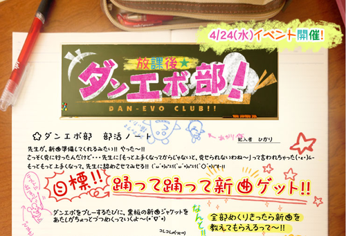 DanceEvolution新イベント『放課後★ダンエボ部』で一気に3曲追加! ついに待望の『Daisuke』が登場!