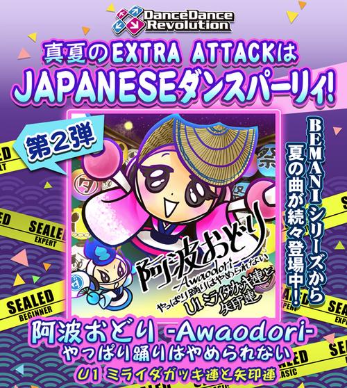 DDR 8月21日より新EXTRA ATTACK『阿波おどり -Awaodori- やっぱり踊りはやめられない』が登場!