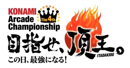 BEMANIの頂点を決めるKACが今年も開催決定! タイトルは『The 4th KONAMI Arcade Championship』に