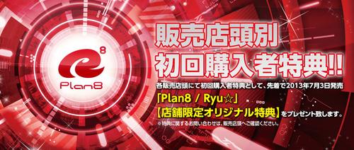 Ryu☆新アルバム『Plan 8』 店舗別特典情報が公開! kors k、青龍、スタトラ、Another InfinityによるリミックスCDなど