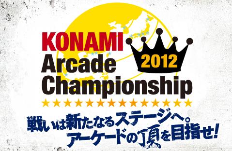 ついにKAC2012の課題曲が発表! 9月27日のKACustream情報まとめ