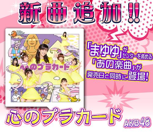 DanceEvolutionでAKB48最新シングル曲『心のプラカード』が配信開始!