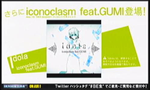 BEMANI生放送にてGUMI生誕祭の追加楽曲発表! まさかのiconoclasm新曲『Idola』が追加決定!