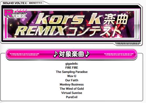 SOUND VOLTEX 『kors k楽曲リミックスコンテスト』 落選供養が今回も傑作揃いだ