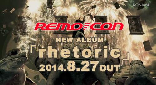 明日発売のRemo-conアルバム『rhetoric』のPVが公開! そしてBEMANI生放送(仮)にも本人が出演決定!