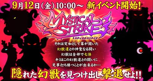 REFLEC BEAT 9月12日より新イベント『MYSTICAL STRIKE』が開始! 7体の幻獣を倒して楽曲を獲得しよう