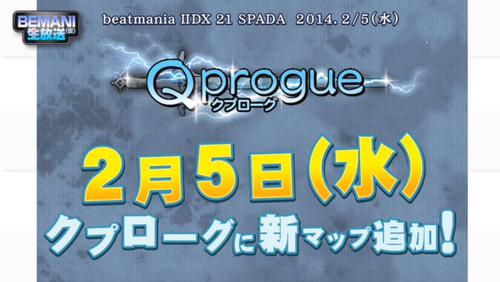 IIDX SPADA『Qprogue』2月5日に新マップが追加決定! 謎のキャラクターのシルエットも公開!