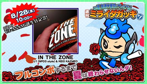 ミライダガッキ 来月のU1-ASAMiの誕生日にあわせ、8月28日より『IN THE ZONE』が登場!