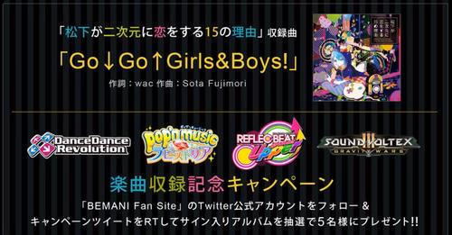 松下アルバムよりSota作曲『Go↓Go↑Girls&Boys!』がポップン、ボルテ、REFLEC、DDRに収録決定!