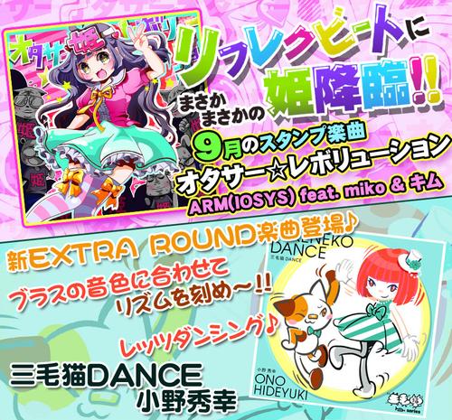 REFLEC BEAT 新EXTRAに三毛猫シリーズ新作『三毛猫DANCE』が登場! また9月のスタンプ楽曲に『オタサー☆レボリューション』という謎の曲が・・・