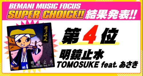 REFLEC BEAT ユーザー参加型の『BEMANI MUSIC FOCUS SUPER CHOICE!!』投票結果がついに発表!