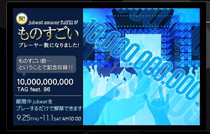 jubeat ものすごいプレーヤー数になった記念としてGITADORAより『10,000,000,000』が登場! ボーナスミルクのプレゼントも