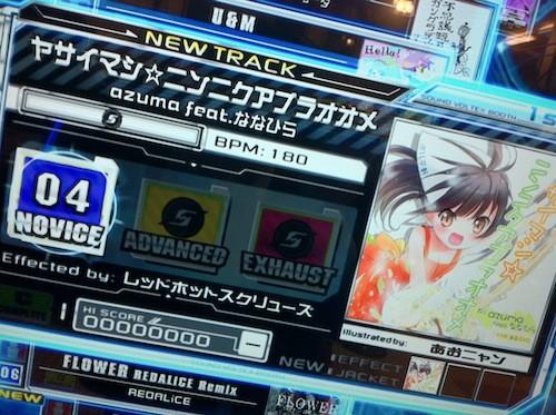 SOUND VOLTEXに凄まじい電波ソングが登場 曲名は『ヤサイマシ☆ニンニクアブラオオメ』