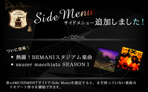 jubeat 本日よりSide Menuにて『BEMANIスタジアム楽曲』『旧saucer macchiato楽曲』が解禁可能に