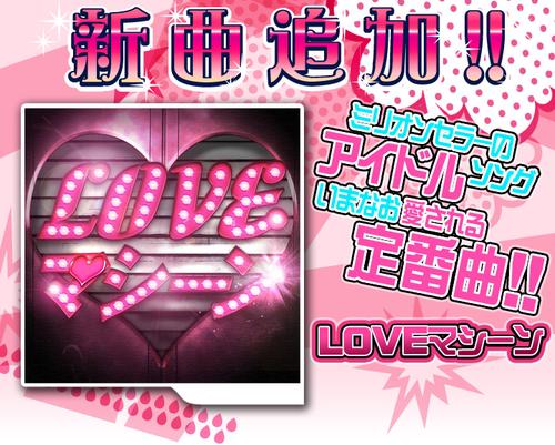 DanceEvolutionにあの有名楽曲『LOVEマシーン』が登場!