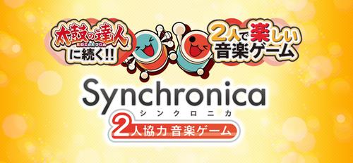 バンダイナムコの新しい音楽ゲーム『Synchronica(シンクロニカ)』のロケテストが10月24日より開始!