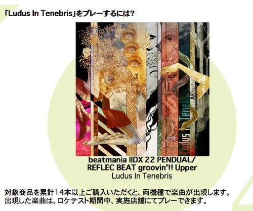 コカコーラコラボで獲得できる楽曲にAkhuta新曲『Ludus In Tenebris』が追加!
