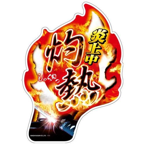 KISAIさんが灼熱穴をフルコン!妖怪皿回し・・・