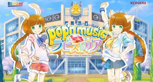 ポップン最新作『pop'n music ラピストリア』本日より稼働開始!