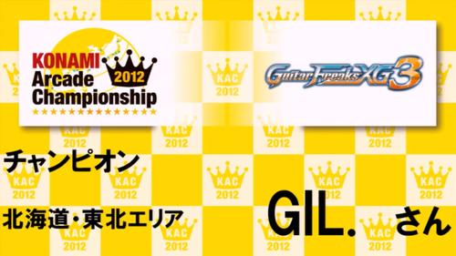 【KAC2012】前回の雪辱を果たす!ギター部門優勝は北海道・東北エリア『GIL.』さん!