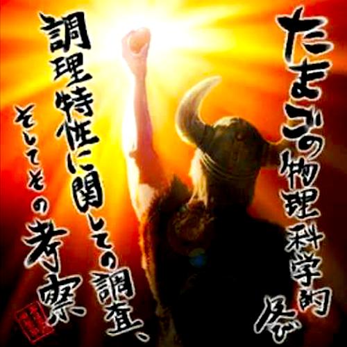 GITADORA 大日本鉄倶楽部の新曲『たまごの物理化学的 及び調理特性に関しての調査、そしてその考察』が登場!